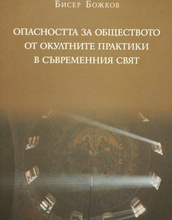 Опасността за обществото от окултните практики в съвременния свят
