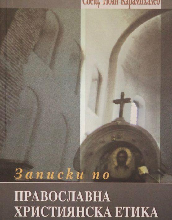 Записки по православна християнска етика