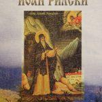 Прѣльсть и Светогорски стихотворения