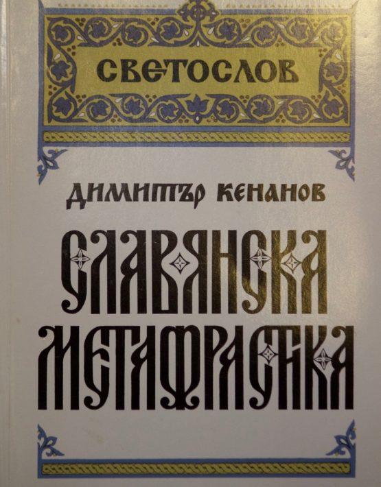 Славянска метафрастика