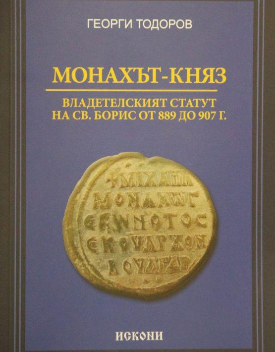 Монахът-княз. Владетелският статут на Св. Борис от 889 до 907 г.