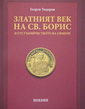 Златният век на Св. Борис и отстъпничеството на Симеон