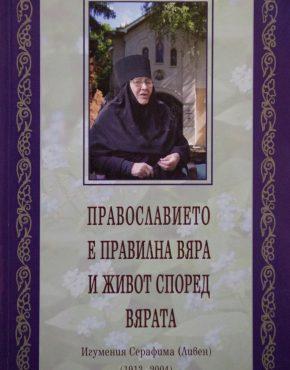 Православието е правилна вяра и живот според вярата