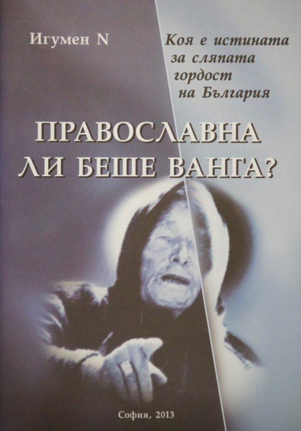 Православна ли беше Ванга?