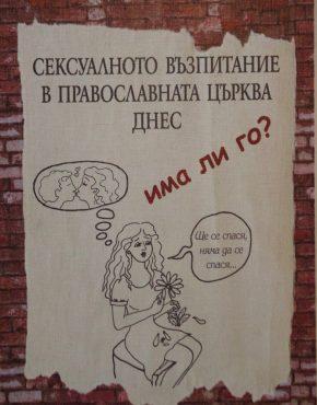 Сексуалното възпитание в Православната църква днес. Има ли го? Част I