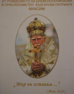 100 години от рождението на блаженопочиналия и приснопаметен Български патриарх Максим