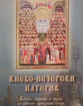 Киево-Печерски Патерик. Жития, подвизи и чудеса на светите преподобни отци, подвизавали се в Киево-печерската лавра