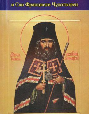Свети Йоан Шанхайски и Сан Франциски Чудотворец