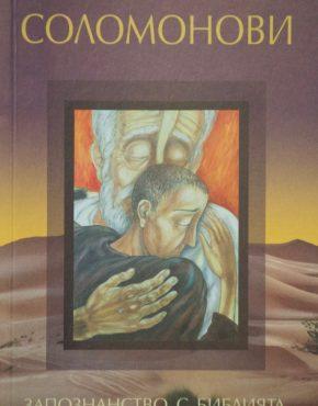 Притчи Соломонови. Запознанство с Библията