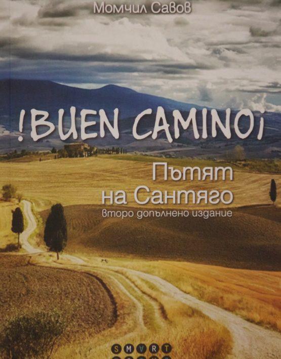 !Buen Camino! Пътят на Сантяго. Второ допълнено издание