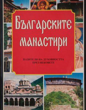 Българските манастири. Пазители на духовността през вековете