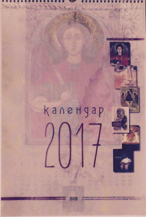 Православен стенен календар за 2017 г.