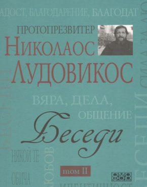 Беседи II том