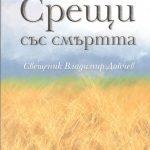 Златна книга Икони от България IX-XIX век