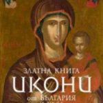 Цветовете на Православието. България