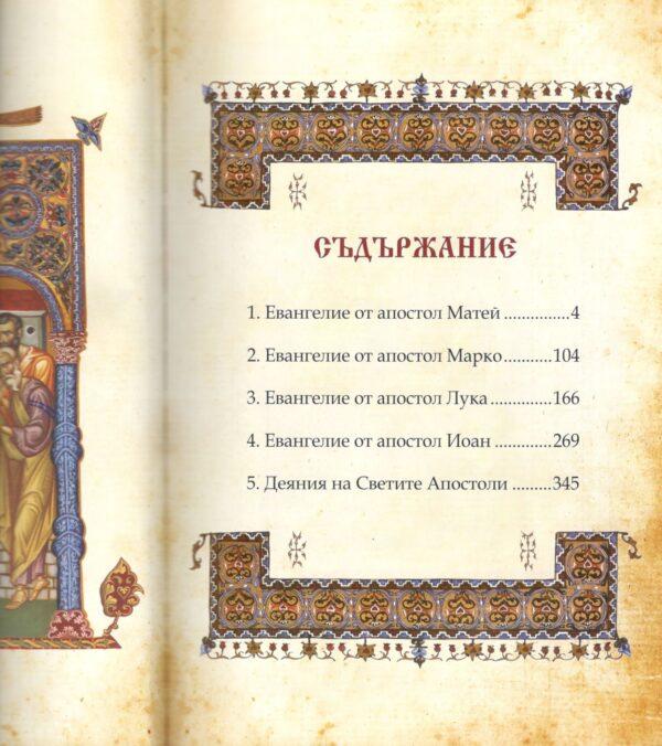 Нов Завет на Господа Иисуса Христа