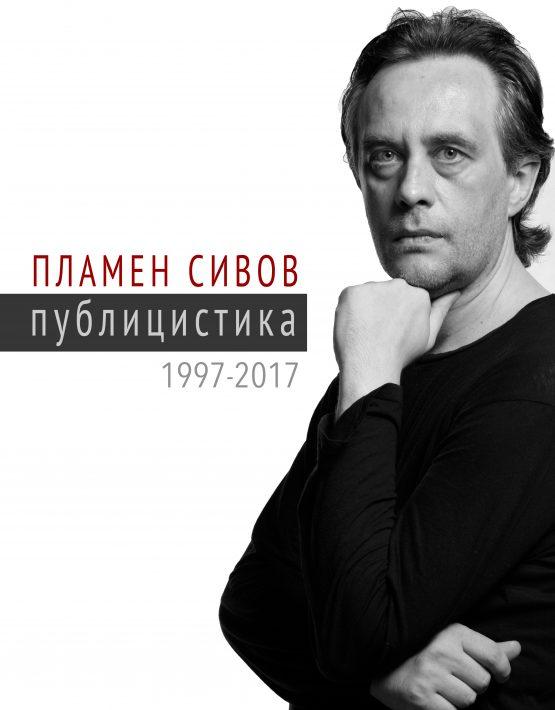 Пламен Сивов – Публицистика (1997-2017)