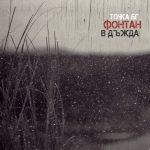 Точка БГ - Фонтан в дъжда - албум за сваляне