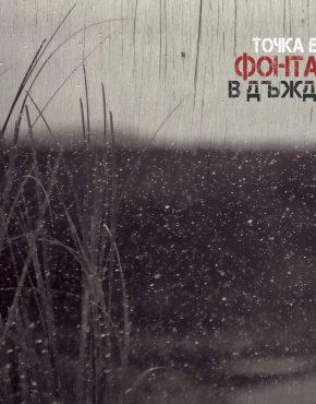 Точка БГ | Фонтан в дъжда – албум за сваляне (MP3)