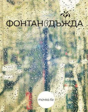 Точка БГ | Фонтан в дъжда – CD