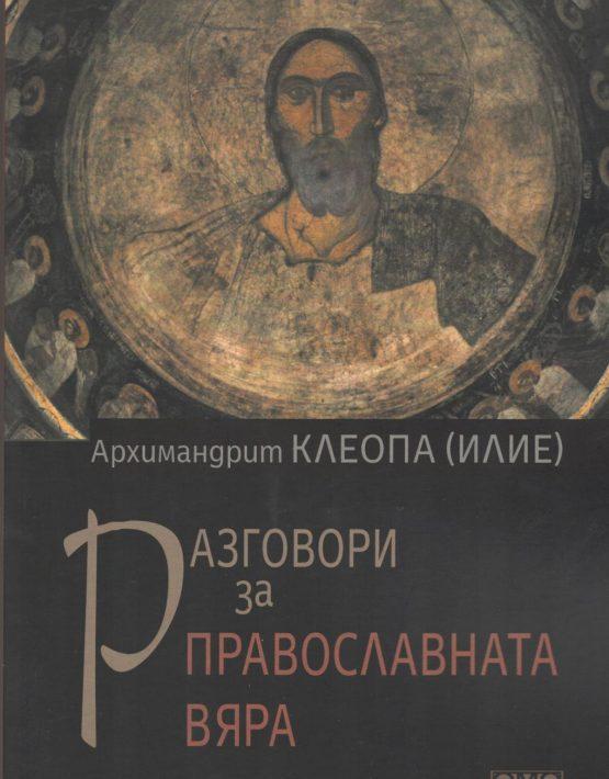 Разговори за православната вяра