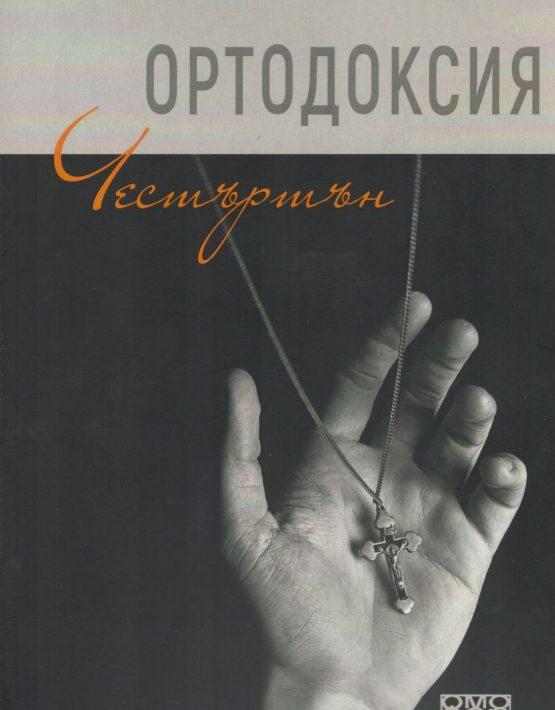 Ортодоксия. Лична философия
