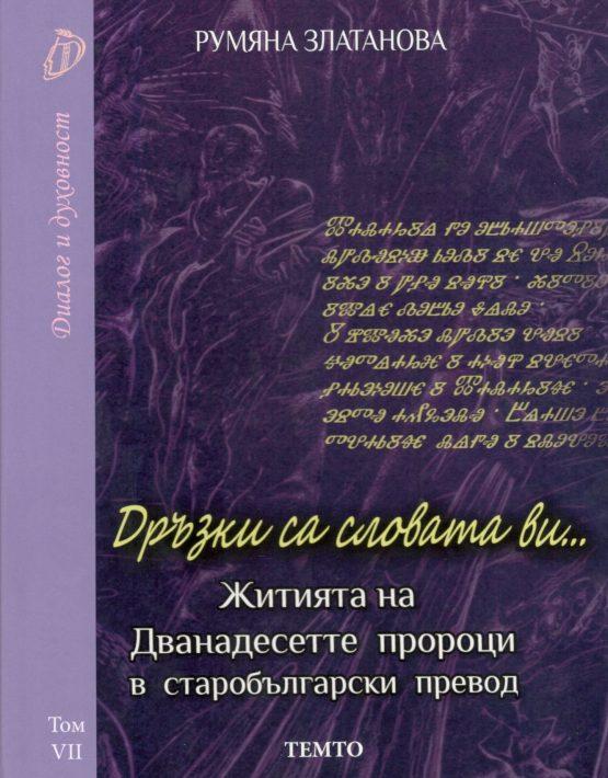Житията на Дванадесетте пророци в старобългарски превод