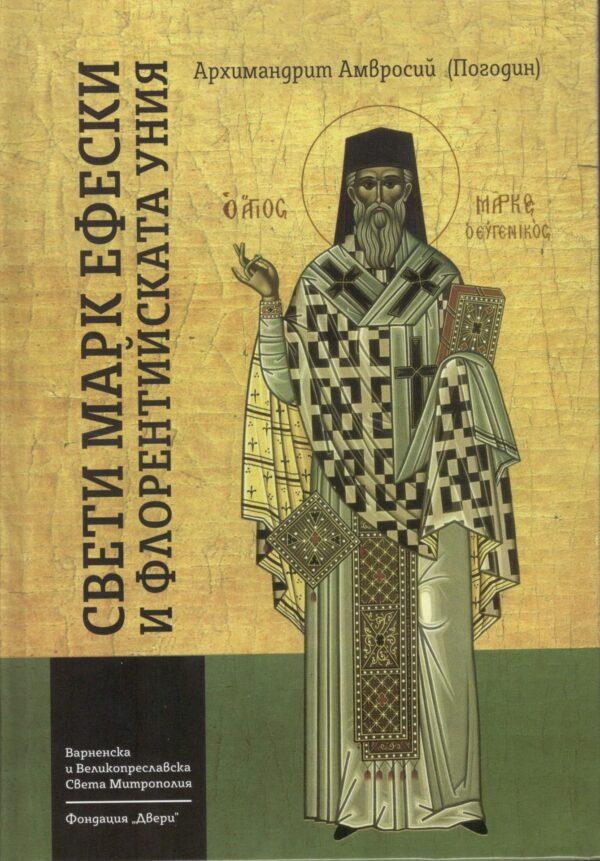 Свети Марк Ефески и Флорентинската уния