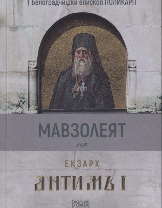 Мавзолеят на Екзарх Антим I