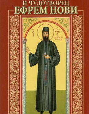 Свети великомъченик и чудотворец Ефрем Нови. Житие, чудеса, акатист, молебен канон, тропари и молитви