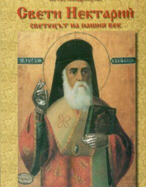 Свети Нектарий, светецът на нашия век