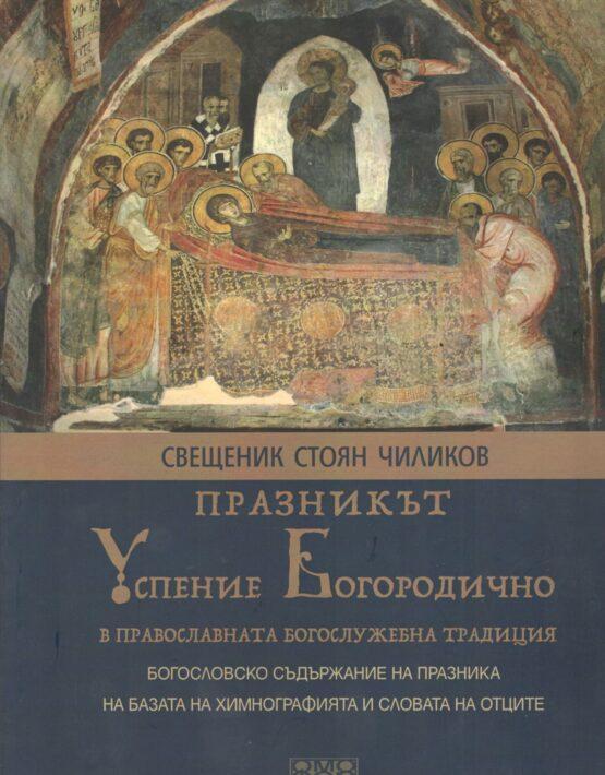 Празникът Успение Богородично в православната богослужебна традиция