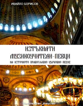 Изтъкнати музикоучители – певци на източното православно църковно пеене