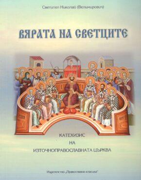 Вярата на светците. Катехизис на Източноправославната църква