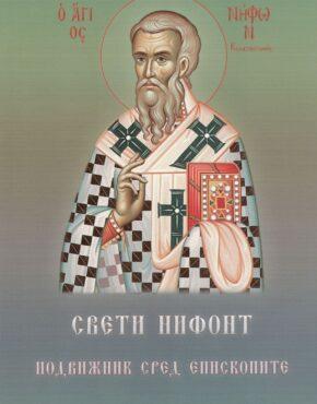 Свети Нифонт. Подвижник сред епископите