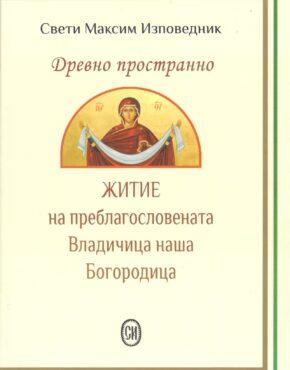 Древно пространно житие на преблагословената Владичица наша Богородица