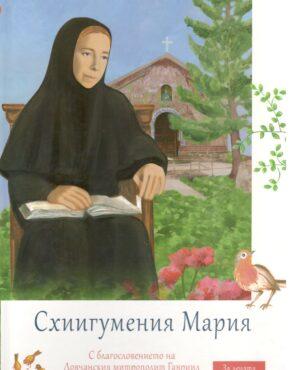 Схиигумения Мария