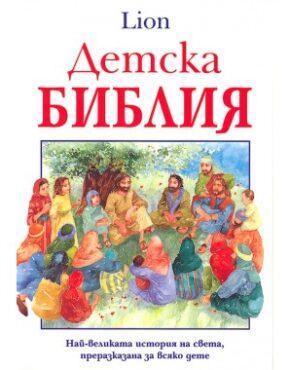 Детска Библия Lion