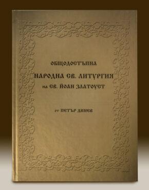 Общодостъпна народна св. Литургия на св. Йоан Златоуст