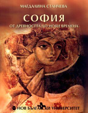 София от древността до нови времена