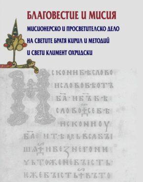 Благовестие и мисия. Мисионерско и просветителско дело на светите братя Кирил и Методий и свети Климент Охридски