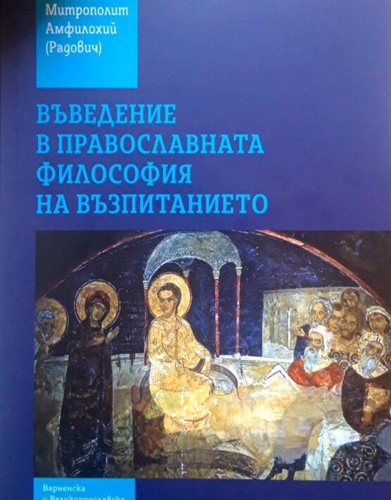 Въведение в православната философия на възпитанието
