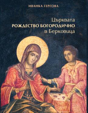 """Църквата """"Рождество Богородично"""" в Берковица"""