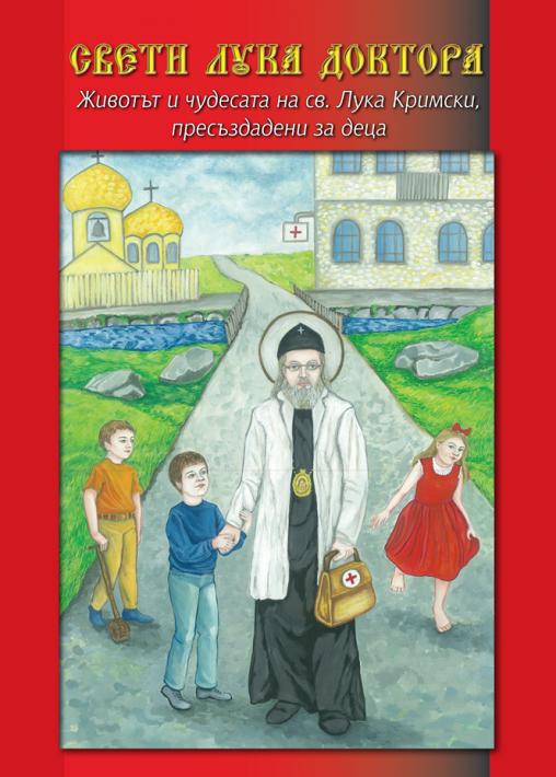 Свети Лука Доктора
