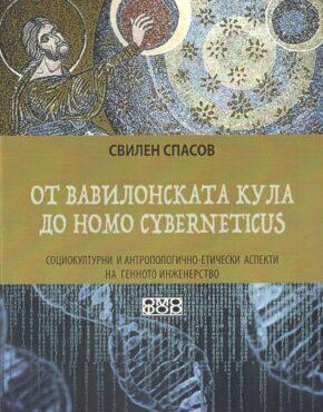 От Вавилонската кула до Homo cyberneticus