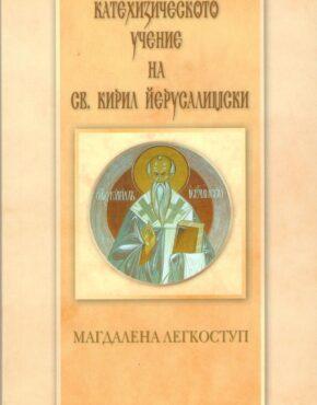 Катехизическото учение на св. Кирил Йерусалимски