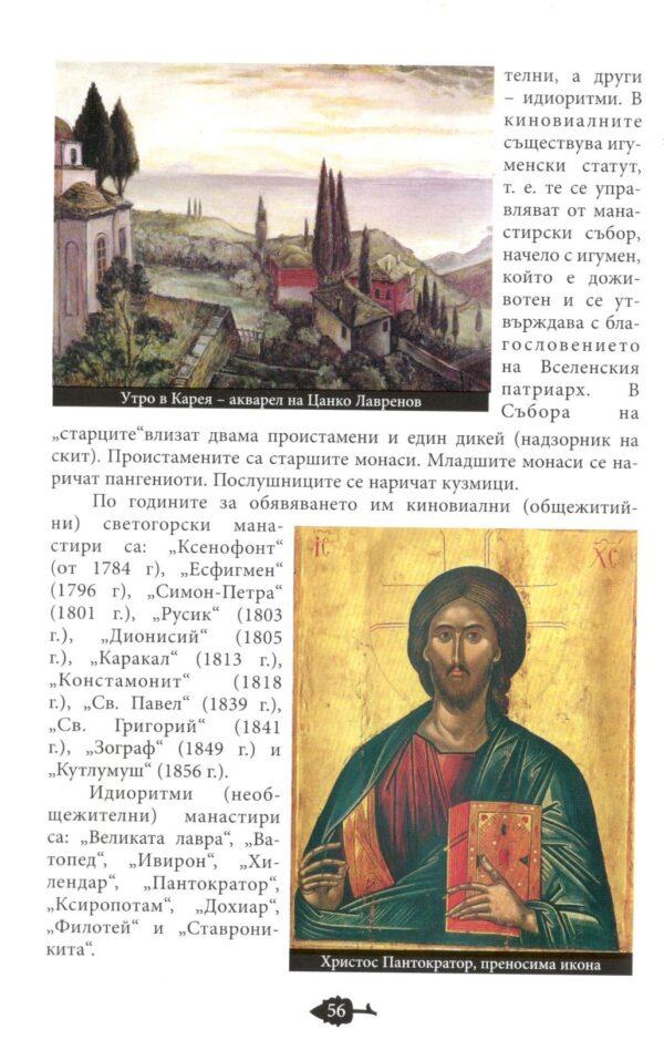 Атон – свещената земя