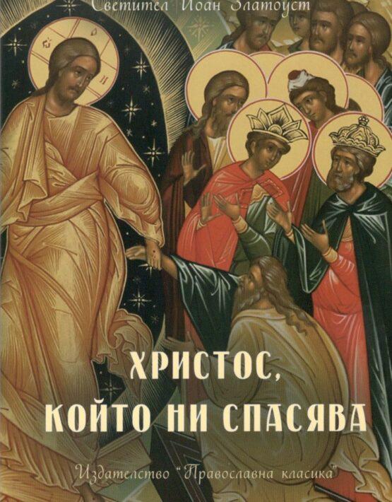 Христос, Който ни спасява