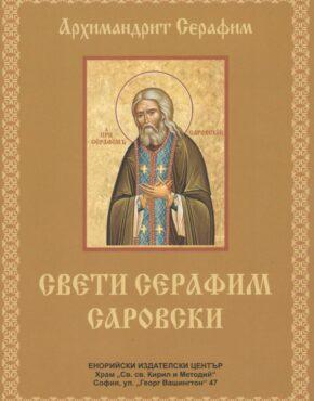 Свети Серафим Саровски