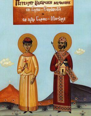 Първият български мъченик св. Боян-Енравота и св. цар Борис-Михаил